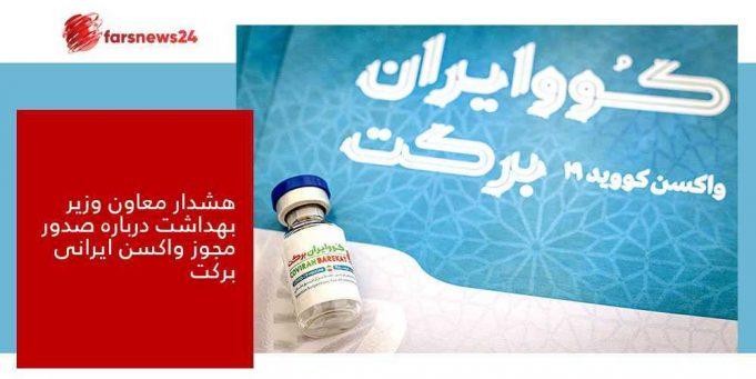 واکسن ایرانی برکت