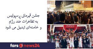 تظاهرات ضد رژیم