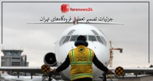 تعطیل فرودگاهها