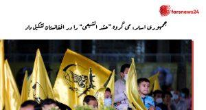 حشد الشیعی
