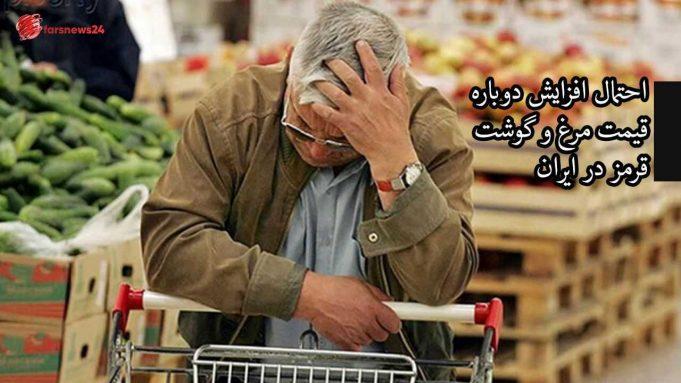 قیمت مواد غذایی