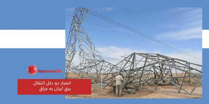 انتقال برق ایران