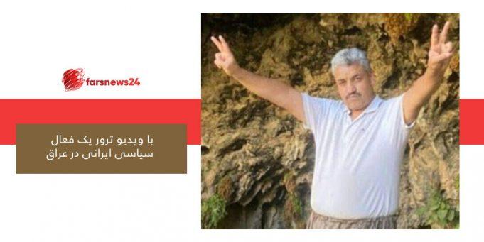 فعال سیاسی ایرانی