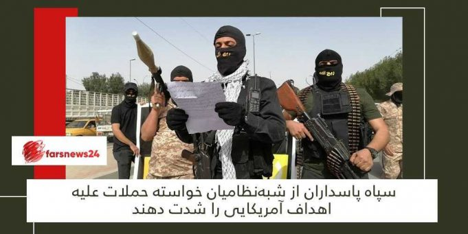 سپاه پاسداران از شبهنظامیان