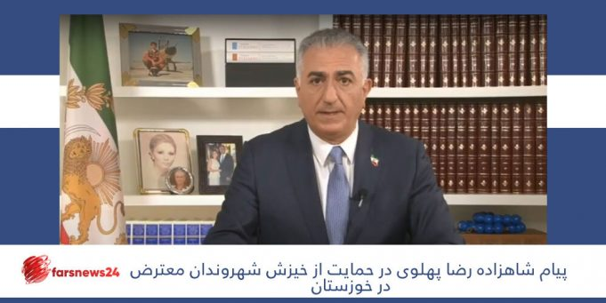 شاهزاده رضا پهلوی
