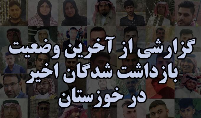 معترضان بازداشت شده خوزستان