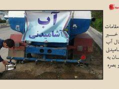آب آشامیدنی خوزستان