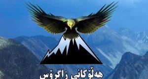 عقابهای زاگرس