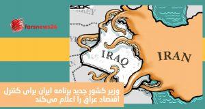 کنترل اقتصاد عراق