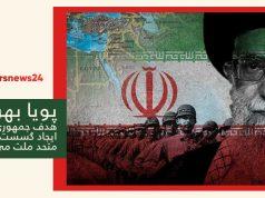 هدف جمهوری اسلامی