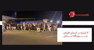 فرودگاه كابل