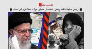 خامنهای مسئول