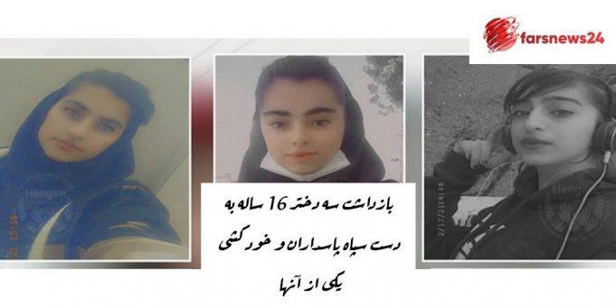 بازداشت سه دختر