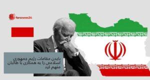 رژیم جمهوری اسلامی
