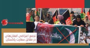 تجمع اعتراضی افغانهای