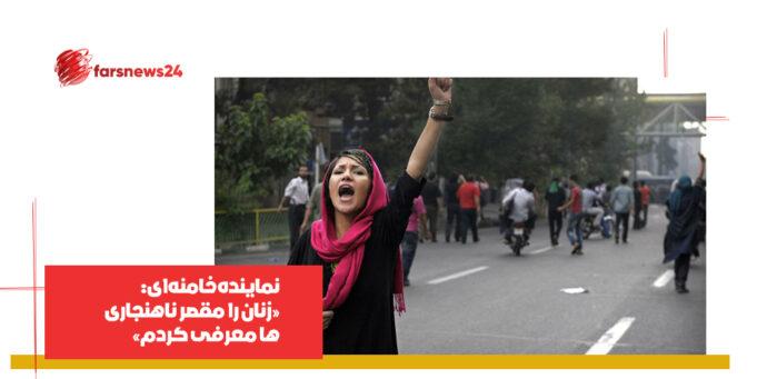 نماینده خامنهای به زنان