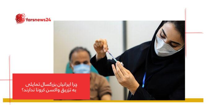 بزرگسالان ایرانی
