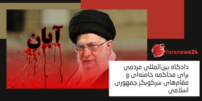محاکمه خامنهای
