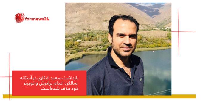 بازداشت سعید افکاری در آستانه سالگرد اعدام برادرش و توییتر خود حذف شدهاست