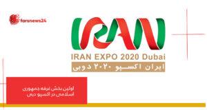 جمهوری اسلامی در اکسپو دبی