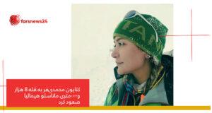 کتایون محمودیفر