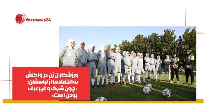 ورزشکاران زن