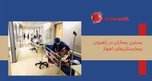 بیمارستانهای