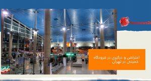 فرودگاه خمینی