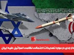 اسرائیل علیه ایران