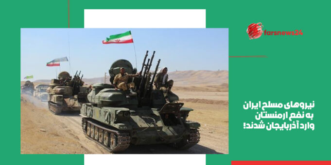 نیروهای مسلح ایران