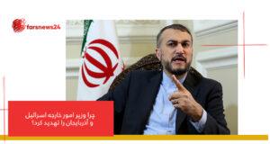 وزیر امور خارجه جمهوری اسلامی