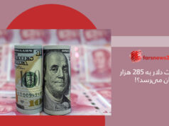 قیمت دلار در ایران