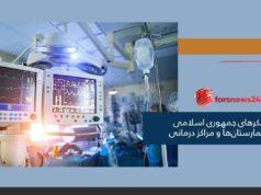 بیمارستانها و مراکز درمانی