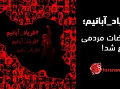 #فرياد_آبانيم